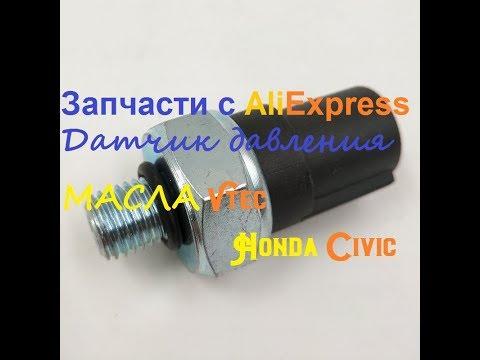 Запчасти с AliExpress для Honda Accord/Civic/CR 37250PNEG01 37250-PNE-G01