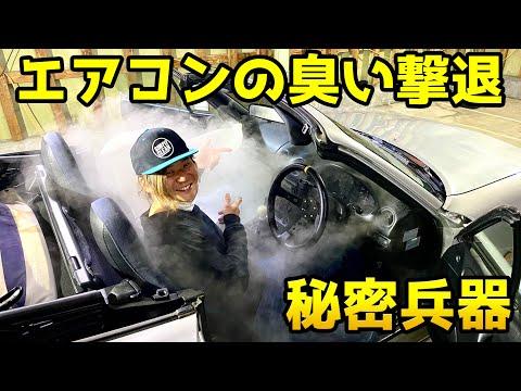 車のエアコンの臭いを一発撃退できる装置がヤバすぎた...!