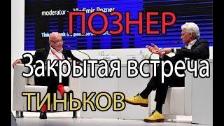 «Я «совок» не нанимаю». О чем Познер говорил с Тиньковым на Петербургском форуме
