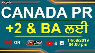 CANADA PR - FOR  +2 & BA PASSOUTS