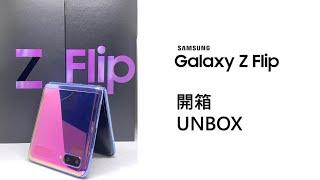 Samsung Galaxy Z Flip 開箱