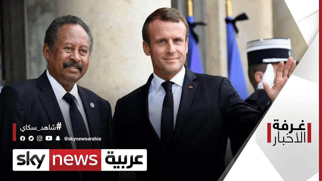 السودان بعد مؤتمر باريس..عودة إلى المجتمع الدولي وتراجع العبء الاقتصادي | #غرفة_الأخبار  - نشر قبل 11 ساعة
