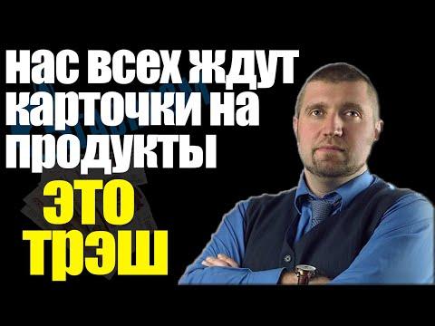 Дмитрий Потапенко: как Россия вернётся к талонам на продукты