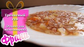 Гречневый суп (Рецепт для мультиварки).