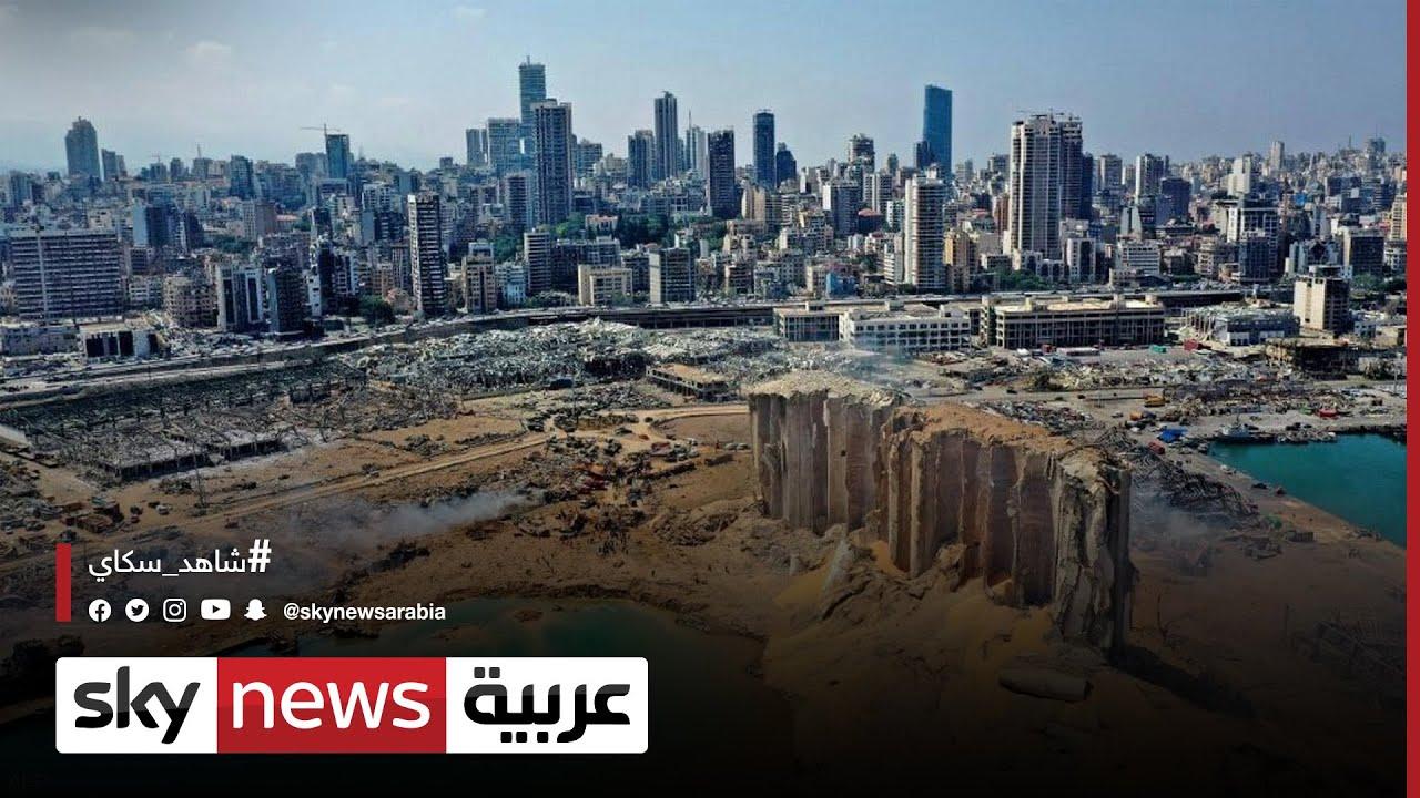 الأمم المتحدة تدعو لتحقيق مستقل وحيادي في تفجير المرفأ  - نشر قبل 7 ساعة