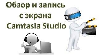 Обзор Camtasia Studio и запись с экрана(Обзор Camtasia Studio и запись с экрана Camtasia Studio 8.6 программа для редактирования видео, нарезки, записи с экрана,..., 2016-07-19T08:29:48.000Z)