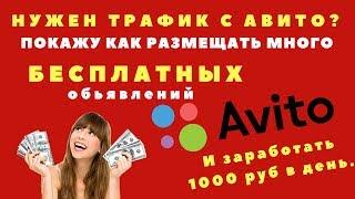Нужен трафик с Авито?  Видеоуроки.  Как размещать много бесплатных объявлений на Авито.
