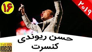 Hasan Reyvandi - Concert 2019   حسن ریوندی - کنسرت جدید 98 - زشت ها و کچل ها