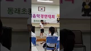 동래초등학교 음악경연대회 손동욱 초3 바이올린 금상