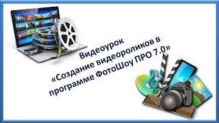 Видеоурок «Создание видеороликов в программе ФотоШоу ПРО 7.0»