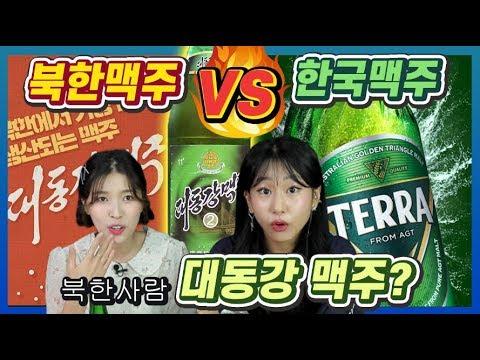 북한 vs 한국 맥주 누가 더 맛있을까 (ft 대동강맥주)