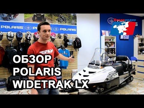 Polaris Widetrak LX. Обзор снегохода Polaris Widetrak LX в мотосалоне 'Вездеходов'