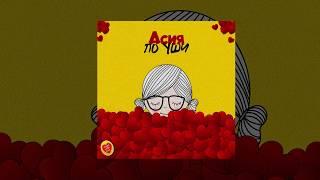 Асия - По уши (Премьера трека) смотреть онлайн в хорошем качестве бесплатно - VIDEOOO