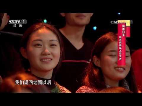 《相聚中国节·我们的2016》 20161231 英雄归来 | CCTV