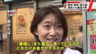 東京都の小池知事は20日、築地市場を豊洲へ移転させることを正式に表明...