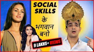 8 BAD Communication Skills Mistakes | इन SOCIAL गलतियों को कभी न करें ! BeerBiceps Hindi