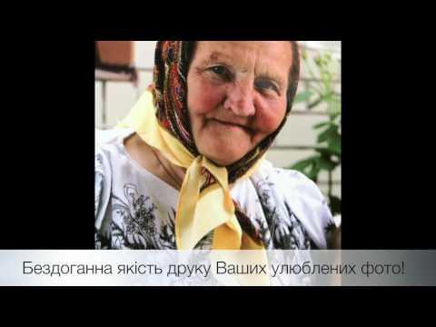 Печать Фотографий Киев
