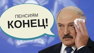 НУ И НОВОСТИ! В Беларуси отменят пенсии? ШОК! Лукашенко запретили...