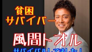【関連動画】 貧乏列伝 Part01 風間トオル伝説はここから始まった https...