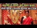 नवरात्रि में 'लक्ष्मी' बने अक्षय कुमार, शेयर किया Laxmmi Bomb का Look
