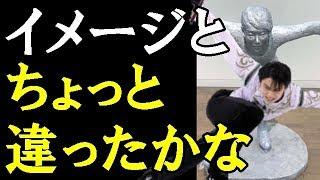 【羽生結弦】この彫刻は羽生結弦なのか?羽生結弦なのか?w「イメージとちょっと違ったかな!でもありがたいです」#yuzuruhanyu 羽生結弦 検索動画 18