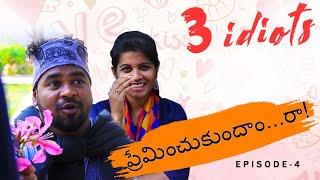 Three Idiots  || New Telugu Web Series Episode - 4 || Preminchukundam Raa