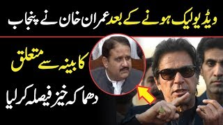 PM Imran Khan Issued Big Order Punjab Cabinet