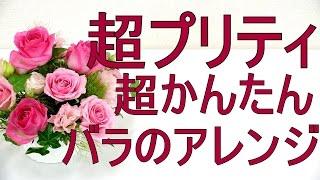 超プリティーで簡単に出来るバラのフラワーアレンジの作り方~How to make a  pretty flower arrangement.