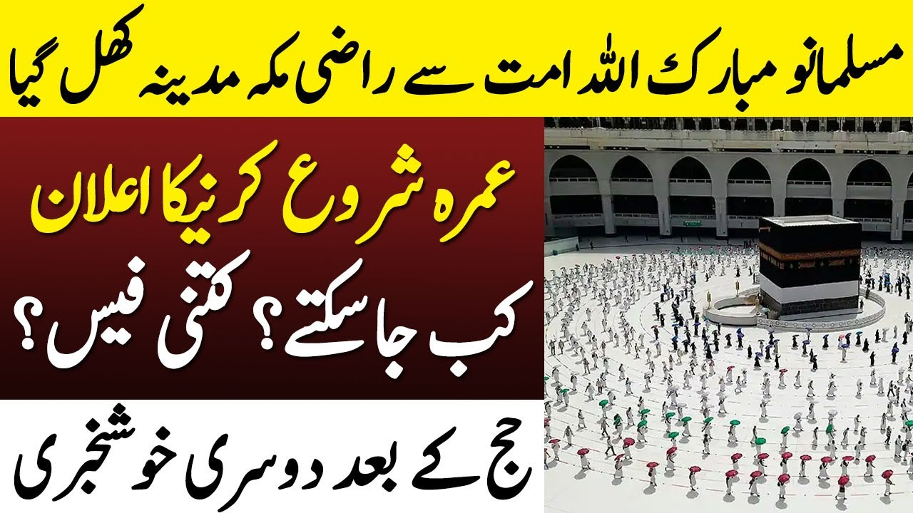 When Saudi Government Opening Umrah For Muslims ?