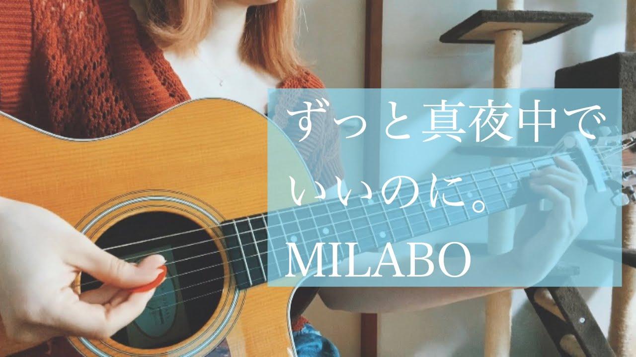 MILABO/ずっと真夜中でいいのに。(cover)弾き語り