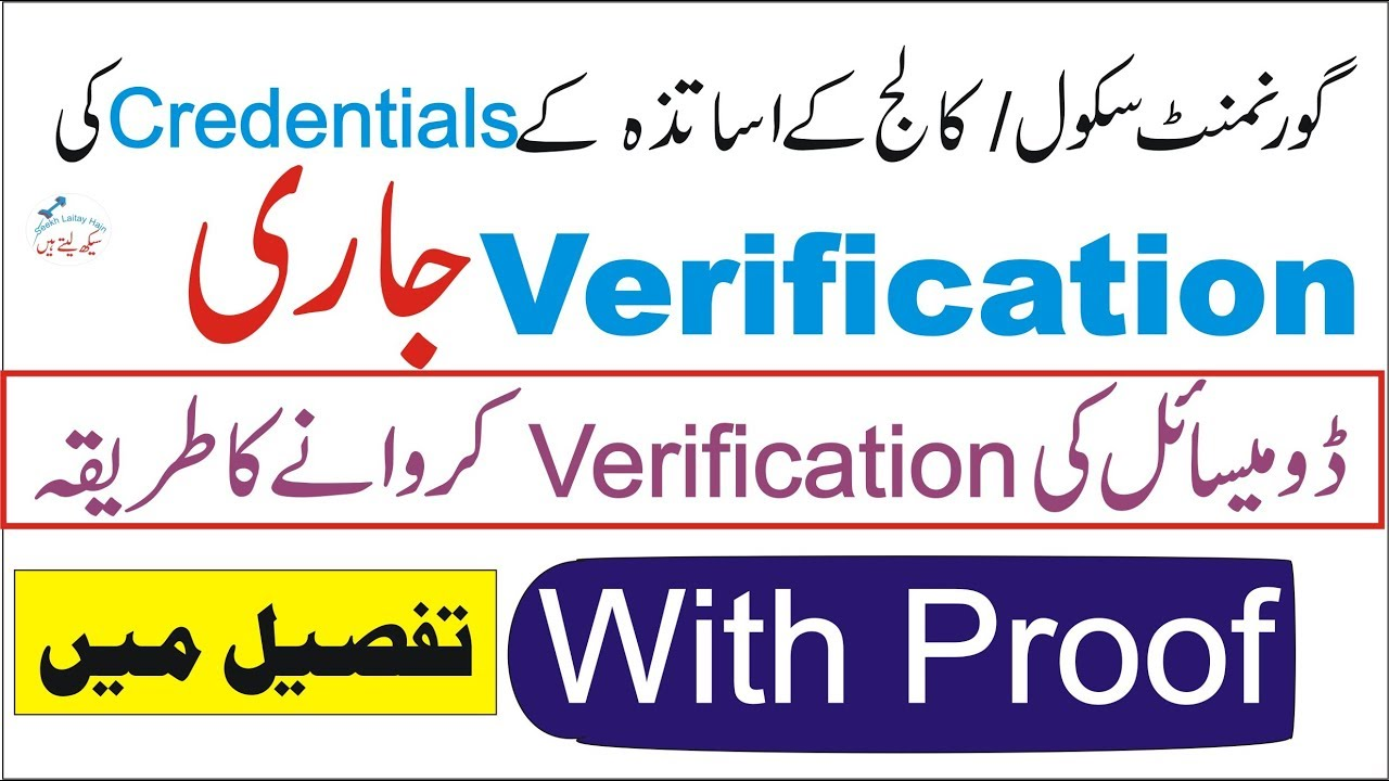 Manual And Online Verification Of Domicile By Seekh Laitay Hain