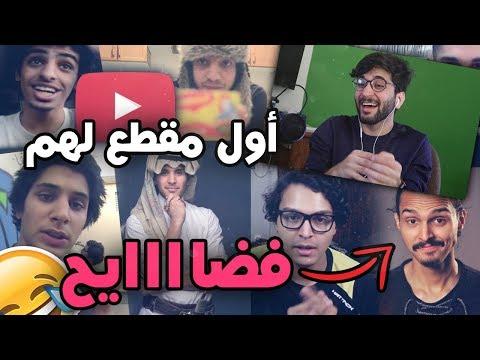 أول مقطع لمشاهير اليوتيوب!! 😂😱((ههههه فضايح في فضايح))!! عمر فاروق، ثنيان خالد، أحمد شو و غيرهم!!
