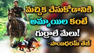 Sai Dharam Tej SENSATIONAL Comments on his AFFAIRS With HEROINES | WINNER Movie | Super Movies Adda