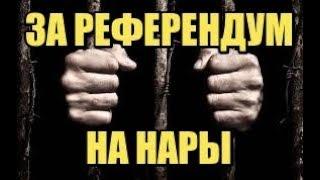 В России референдум - экстремизм