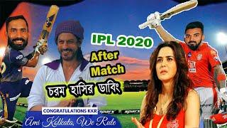 KXIP vs KKR | IPL 2020 After Match Funny Dubbing | Danish Karthik vs KL Rahul | Sports Talkies