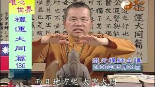 【禮運大同篇136】  WXTV唯心電視台