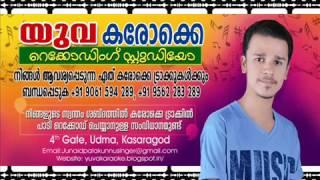 Shankum Venchamaravum Karaoke