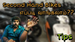 How to Check and Buy Second hand Used Bikes | Tips & Guidelines |Tamil Vlog | Rider Mugi