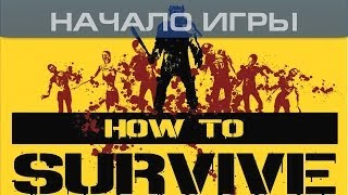▶ How To Survive - Начало игры, 1080p