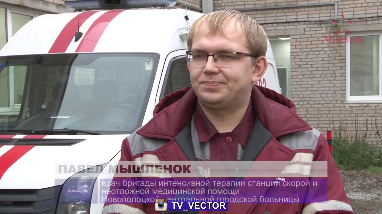 Станция скорой и неотложной медицинской помощи Новополоцка отмечает юбилей