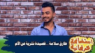 طارق سلامة .. قصيدة نثرية عن الأم