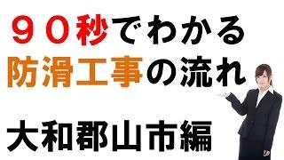防滑工事を大和郡山市でお探しの場合に90秒でわかる動画 (有)慎健