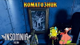 INSOMNIA: The Ark #1 - Коматозник!