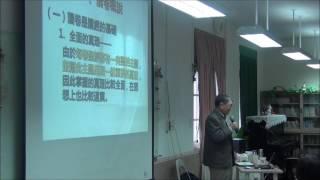 20170311浸信會仁愛堂_聖經講座_汪川生牧師