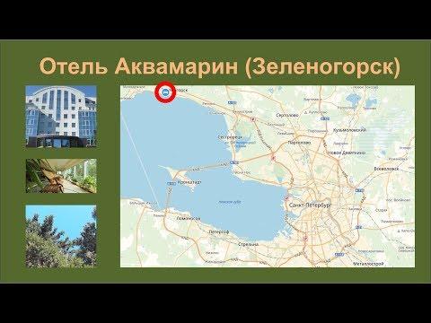 Обзор отеля Аквамарин (Зеленогорск)