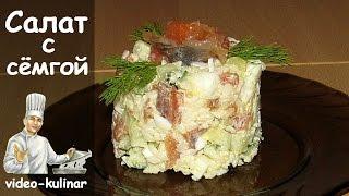 Салат с семгой или форелью..