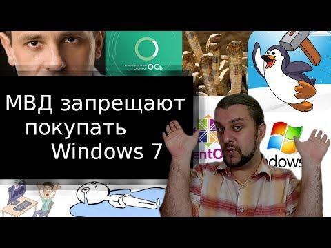 МВД не дают покупать компьютеры с Windows 7 | NEWS#7.1