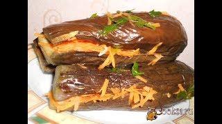 Баклажаны квашеные, фаршированные морковью и чесноком  моб