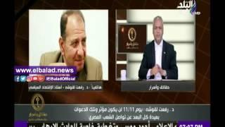 خبير اقتصاد سياسي: دعوات11/11 غير مؤثرة.. فيديو