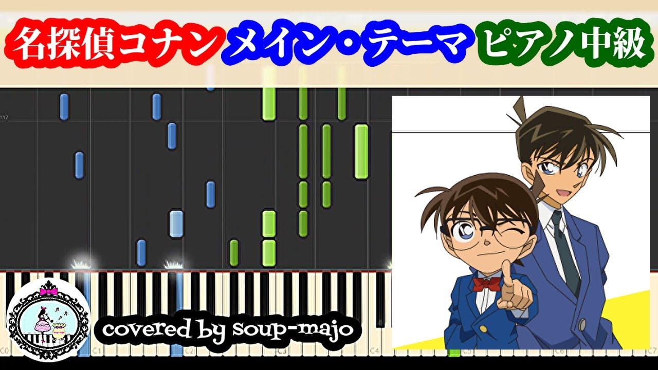 【中級】名探偵コナン メイン・テーマ(一番最初の)/ピアノソロ楽譜/OST SUPER BESTより/Detective Conan Main Theme